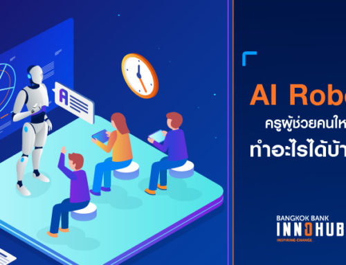 AI Robot : A Clever New Assistant