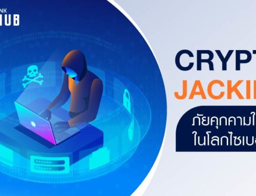 Cryptojacking – Emerging risk of the online world