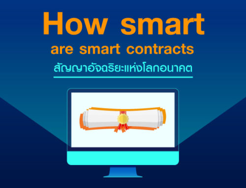 How smart are smart contracts?