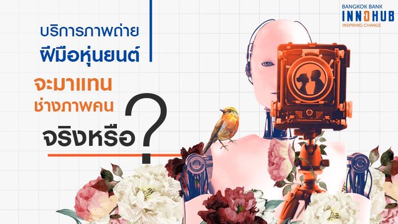 Robot Photographers – will they make human photographers