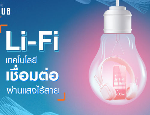 Li-Fi – New technology uses light to connect to the internet