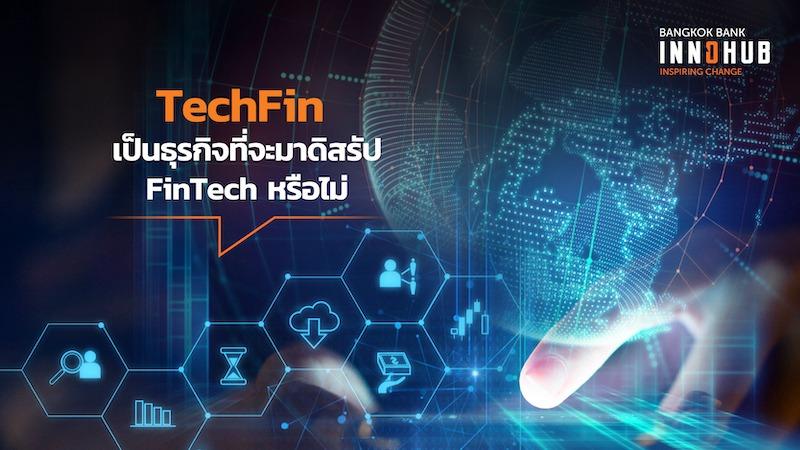 TechFin เป็นธุรกิจที่จะมาดิสรัป FinTech หรือไม่